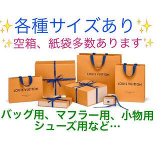 ルイヴィトン(LOUIS VUITTON)の各サイズあり❤️ヴィトン 空箱 紙袋 ショッパー リボン 保存袋❤️(その他)
