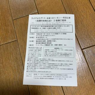 プレミアムコンサート、未来へのハーモニー、町田公演7/7、2名招待券(その他)