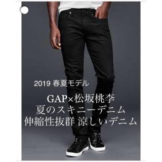 ギャップ(GAP)の新品 涼しい スキニー GAP × 松坂桃李 雑誌掲載 夏の ブラックスキニー(デニム/ジーンズ)