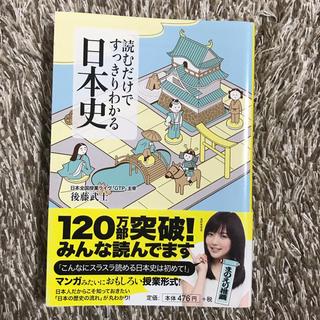 タカラジマシャ(宝島社)の読むだけですっきりわかる 日本史(人文/社会)