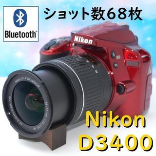 Nikon - ☆Nikon ニコン D3400★Bluetoothでスマホと簡単接続♪