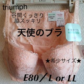 Triumph - 【新品タグ付】triumph/★希少サイズ★天使のブラE80L