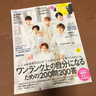 コウダンシャ(講談社)のwith 2019年 2月号 増刊 King&Prince表紙(ファッション)