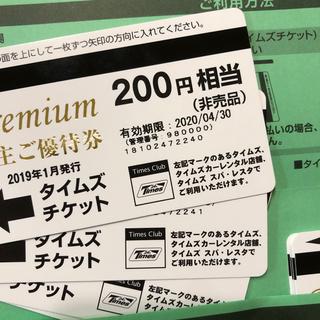 パーク24 株主優待券 Times 駐車券 2000円分(その他)