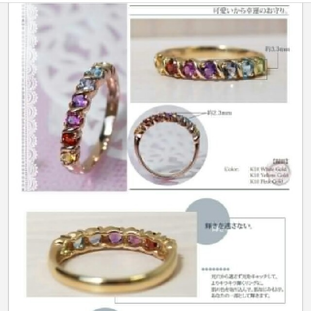 PonteVecchio(ポンテヴェキオ)のコフレビジュー☆虹色アミュレット エタニティ ピンキー 4.5号 レディースのアクセサリー(リング(指輪))の商品写真
