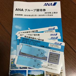 【4枚セット】ANA 株主優待券 最新