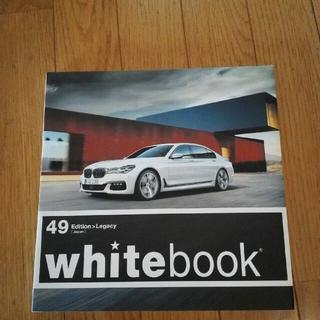 ビーエムダブリュー(BMW)のBMW Whitebook ホワイトブック49(趣味/スポーツ/実用)