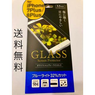 iPhone 7plus 8plus ガラスフィルム ブルーライトカット