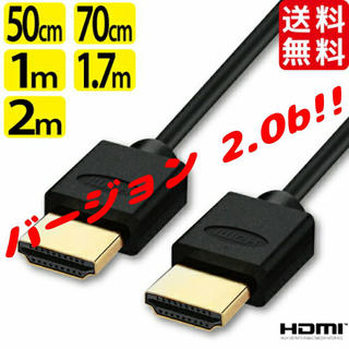 HDMIケーブル 2.0m Ver.2.0b 新品