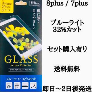 iPhone - iPhone8plus/7plus強化ガラスフィルム