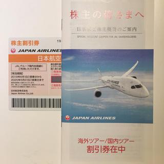 ジャル(ニホンコウクウ)(JAL(日本航空))のJAL 日本航空 株主優待券 1枚(その他)