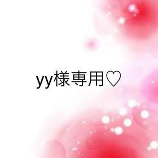 ワコール(Wacoal)のyy様専用♡(その他)
