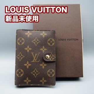 ルイヴィトン(LOUIS VUITTON)の【新品未使用】【送料込み】ルイヴィトン アジェンダ PM(その他)