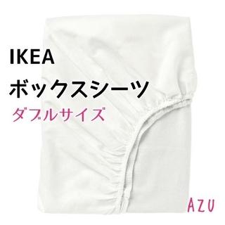 IKEA イケア ☆ ボックスシーツ  ダブルサイズ ☆ 140x200cm