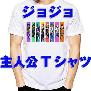 ジョジョの奇妙な冒険 主人公集結Tシャツ