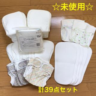 Combi mini - ☆未使用☆  成型布オムツ&オムツカバー  セット  コンビミニ他