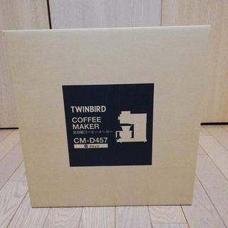 ツインバード(TWINBIRD)の☆TWINBIRD☆ 全自動コーヒーメーカー CM-D457B(コーヒーメーカー)