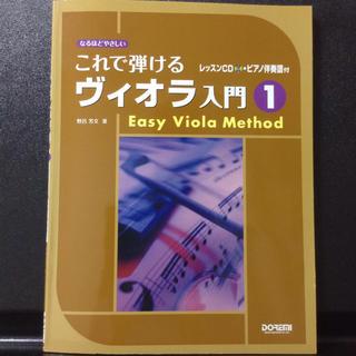 ヴィオラ楽譜 なるほどやさしい これで弾けるヴィオラ入門1(ヴィオラ)