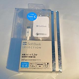 ソフトバンク(Softbank)のSoftbank Type-C  USB急速充電ACアダプタ 充電スード1.2倍(バッテリー/充電器)