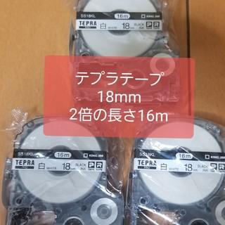 キングジム - テプラテープ18mm幅(16m巻)白ラベル
