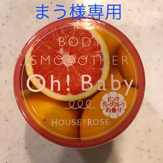 ハウスオブローゼ(HOUSE OF ROSE)のOh! Baby ボディ スムーザー 新品未開封(ボディスクラブ)