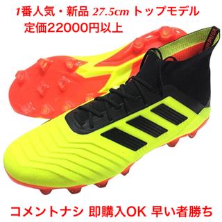 アディダス(adidas)のプレデター HG AG 27.5cm サッカー フットサル アディダス 新品(シューズ)