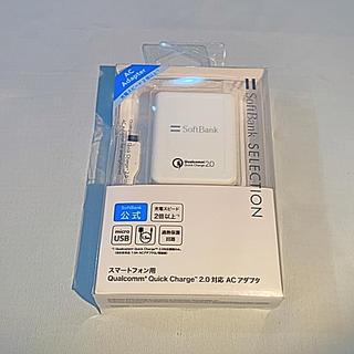 ソフトバンク(Softbank)のSoftbank スマートフォン用  Qualcomm 2.0対応 ACアダプタ(バッテリー/充電器)