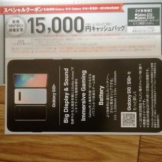 エーユー(au)のau 15000円 キャッシュバック クーポン(ショッピング)