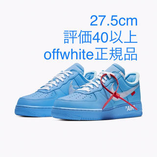 NIKE - OFF WHITE NIKE AIR FORCE 1 VIRGIL MCA