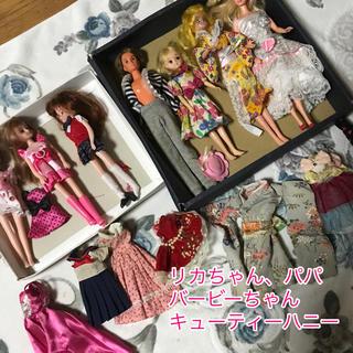 バービー(Barbie)の☆リカちゃん、パパ、バービーちゃん、キューティーハニーちゃんほか(ぬいぐるみ/人形)