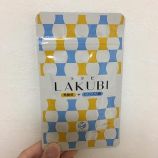 ラクビ LAKUBI(ダイエット食品)