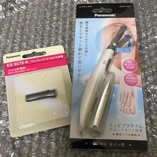 Panasonic - 【新品】ミュゼ フェリエシェーバー+替刃