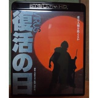 角川書店 - 復活の日 4K ULTRA HD Blu-ray 草刈正雄
