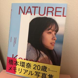 コウダンシャ(講談社)の橋本環奈 写真集(女性タレント)