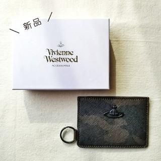 ヴィヴィアンウエストウッド(Vivienne Westwood)の【新品】 Vivienne Westwood 迷彩 パスケース(名刺入れ/定期入れ)