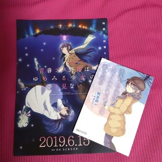 【✨新品✨オマケ付き】青春ブタ野郎はホワイトクリスマスの夢を見る 小説