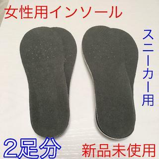 【新品2個セット】女性用インソール スニーカー用 中敷き @l0616(スニーカー)
