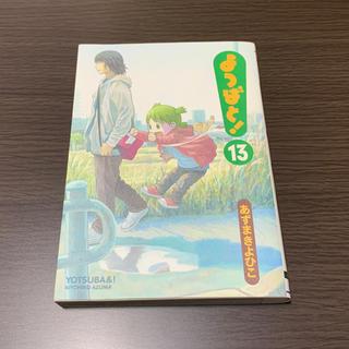 カドカワショテン(角川書店)のよつばと ! 13巻(その他)