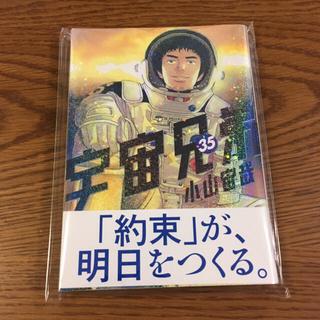 新刊 宇宙兄弟 35巻 ハイキュー36〜37巻