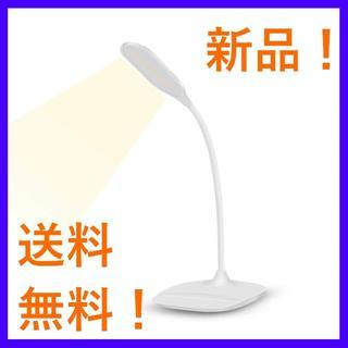 【目に優しい光】LED デスクライト  USB充電式