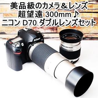 Nikon - ★美品級のカメラ&レンズ★ニコン D70 超望遠300mm ダブルレンズセット