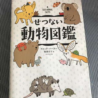 ダイヤモンドシャ(ダイヤモンド社)のせつない動物図鑑(絵本/児童書)