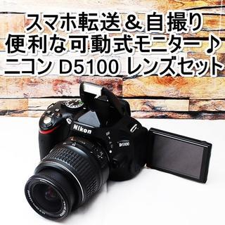 Nikon - ★美品級&スマホ転送&自撮りOK★Nikon D5100 レンズセット