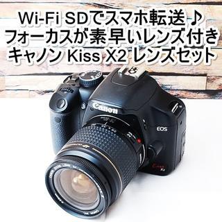 Canon - ★Wi-FiSDでスマホ転送&付属品多数★キヤノン kiss X2 レンズセット