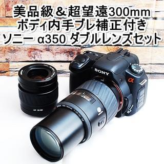 SONY - ★美品級&ボディ内手ブレ補正機能付き★ソニー α350 ダブルレンズセット