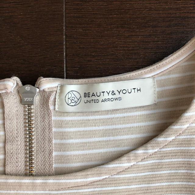 BEAUTY&YOUTH UNITED ARROWS(ビューティアンドユースユナイテッドアローズ)のビューティ&ユース ベージュボーダーカットソー レディースのトップス(カットソー(長袖/七分))の商品写真