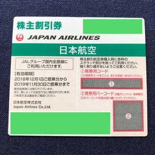 JAL(日本航空) - りょう様専用♡JAL 株主優待券