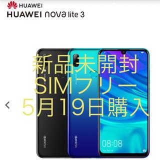 アンドロイド(ANDROID)のHUAWEI nova lite 3(スマートフォン本体)