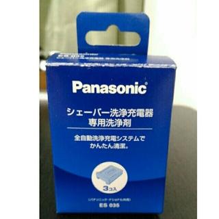 パナソニック(Panasonic)の電気シェーバー用洗浄液(3個入り)(メンズシェーバー)