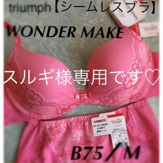 トリンプ(Triumph)の【新品タグ付】triumph/WONDER MAKEブラB75M(ブラ&ショーツセット)